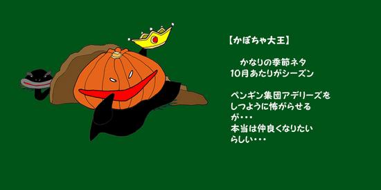 かぼちゃ大王.jpg