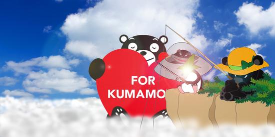 がんばれ熊本 c.jpg