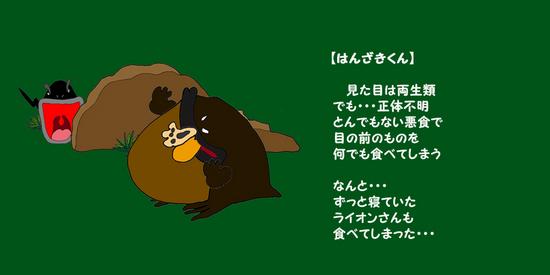 はんざきくん.jpg