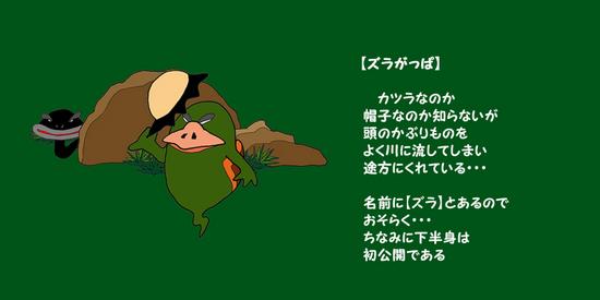 ズラがっぱ.jpg