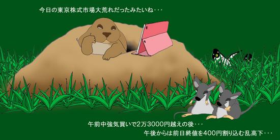 大荒れ東京株式市場①.jpg