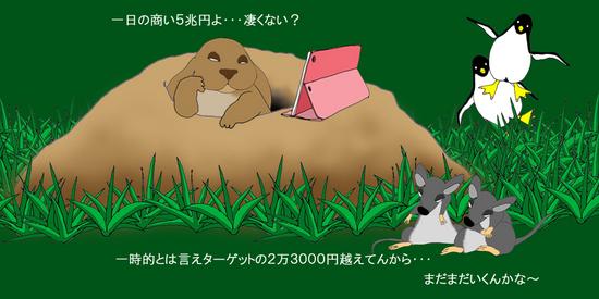大荒れ東京株式市場④.jpg
