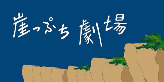 崖っぷち劇場 title.jpg