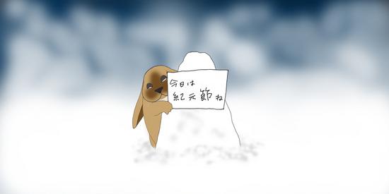 建国記念の日 a.jpg