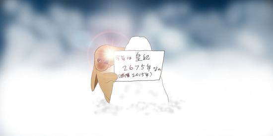建国記念の日 b.jpg