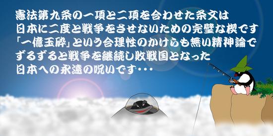 敗戦国ゆえの呪い b.jpg