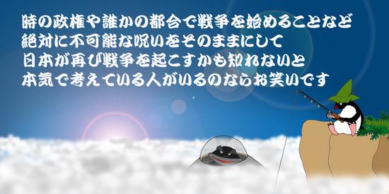 敗戦国ゆえの呪い c.jpg