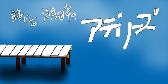 静かな湖畔のアデリーズ title.jpg