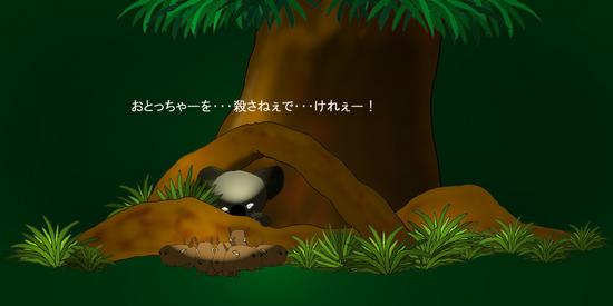 野生の証明④.jpg